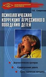 Психологическая коррекция агрессивного поведения детей