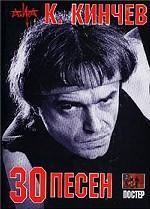 """30 песен Константина Кинчева и группы """"Алиса"""" в нотной записи с гитарными аккордами + постер"""
