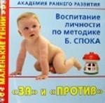 """Академия раннего развития. Воспитание личности по методике Спока. """"За"""" и """"против"""""""