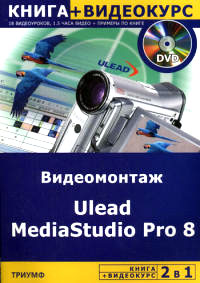 2 в 1: Ulead MediaStudio Pro 8. Видеомонтаж + DVD