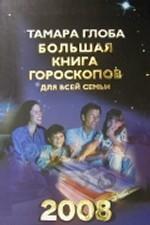 Большая книга гороскопов для все семьи. 2008 год
