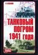 Танковый погром 1941 года: Куда исчезли 28 тысяч советских танков