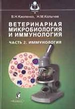 Ветеринарная микробиология и иммунология: Часть 2: Иммунология: учебник для вузов