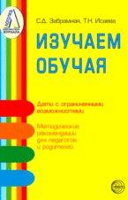 Изучаем обучая: Методические рекомендации по изучению детей с тяжелой и умеренной умственной отсталостью