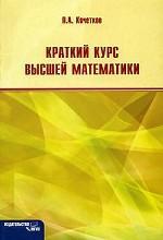 Краткий курс высшей математики