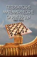 Петербургские математические олимпиады 1961- 1993