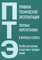 Правила технической эксплуатации тепловых энергоустановок в вопросах и ответах для изучения и подготовки и к проверке знаний