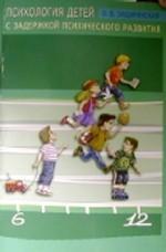 Психология детей с задержкой психического развития. Учебное пособие. Хрестоматия
