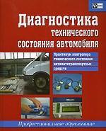 Диагностика технического состояния автомобиля. Практикум контролера технического состояния автомототранспортных средств