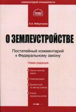 """Комментарий к ФЗ """"О землеустройстве"""""""