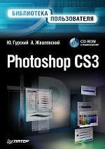 Photoshop CS3. Библиотека пользователя (+CD)