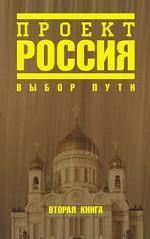"""Проект """"Россия"""". Выбор пути. Книга 2"""