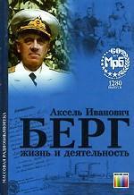 Берг Аксель Иванович. Жизнь и деятельность. (МРБ 1280)