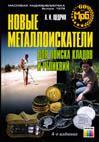 Новые металлоискатели для кладов и реликвий. 4-е издание
