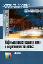 Информационные операции и атаки в социотехнических системах. Учебное пособие для вузов