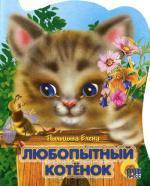 Любопытный котенок (вырубка)