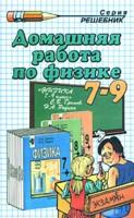 Домашняя работа по физике 7-9 класс