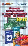 Химия. 10-11 классы. Решение контрольных и самостоятельных работ по химии