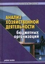 Анализ хозяйственной деятельности бюджетных организаций. Учебное пособие