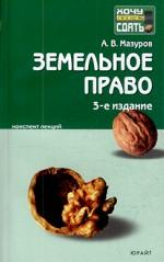 Земельное право: конспект лекций. 3-е издание
