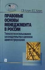 Правовые основы менеджмента в России. Технология использования законодательства в деловом администрировании