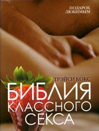 Книгм секс