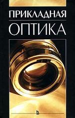 Прикладная оптика: Учебное пособие. 3-е изд