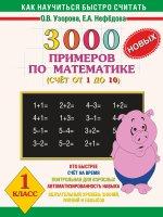 3000 нов.примеров по математике [Счет от1 до10]