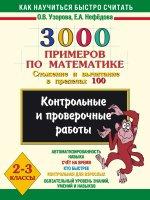3000 примеров по математике. Сложение и вычитание в пределах 100. 2-3 классы