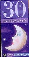 30 лунных дней. Все о каждом дне