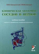 Клиническая анатомия сосудов и нервов. Учебное пособие7-е издание