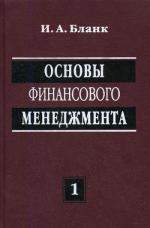 Основы финансового менеджмента. 2007. 3-е издание., стер