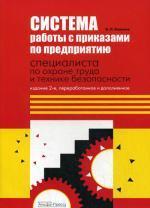 Система работы с приказами по предприятию специалиста по охране труда и технике безопасности. 2 изд., пер и доп