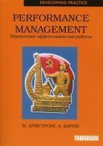 Performance management. Управление эффективностью работы. 2 изд