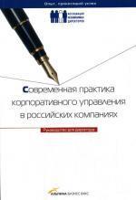 Современная практика корпоративного управления в российских компаниях. Руководство для директора