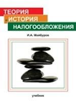 Теория и история налогообложения: учебник