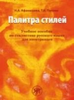 Палитра стилей: учебное пособие по стилистике русского языка для иностранцев. 3-е издание