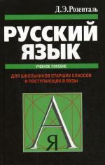 Русский язык для школьников старших классов и поступающих в вузы