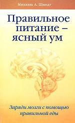 Правильное питание - ясный ум. Заряди мозги