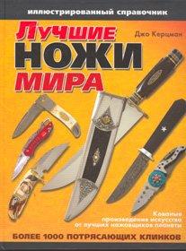 Лучшие ножи мира иллюстрированный