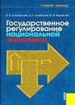 Государственное регулирование национальной экономики.Уч.пос.-4-е изд