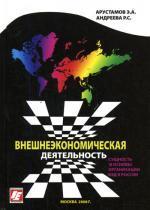 Внешнеэкономическая деятельность. Сущность и основы организации ВЭД в России