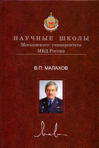 Концепция философии права: научное издание