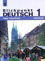 В центре внимания немецкий 1 [Учебник] 7кл