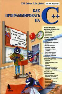 Как программировать на C++ (Пол Дейтел, Харви Дейтел)