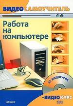 Видеосамоучитель. Работа на компьютере (+ CD-ROM)