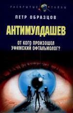 АнтиМулдашев. От кого произошел уфимский офтальмолог?