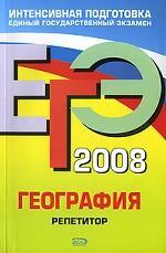 ЕГЭ 2008. География: репетитор