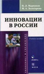 Инновации в России