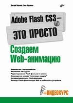 Adobe Flash CS3 - это просто! Создаем Web-анимацию